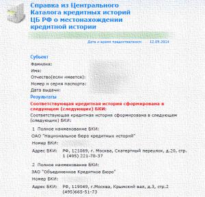 Справка_ЦККИ