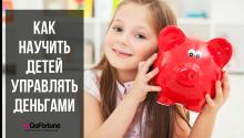 Видео: Как научить ребенка управлять деньгами?