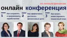 Защищено: III уровень: запись конференции «Управление личными финансами и инвестициями»